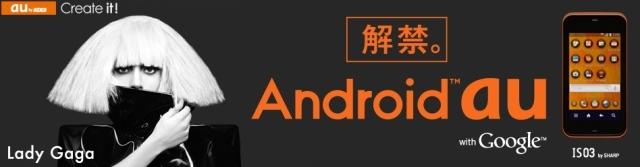 android au.jpg